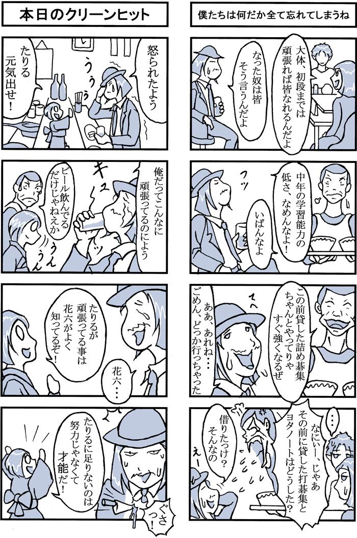 henachoko32-03.jpg