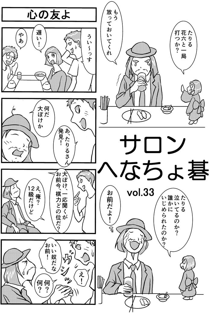 henachoko33-01.jpg