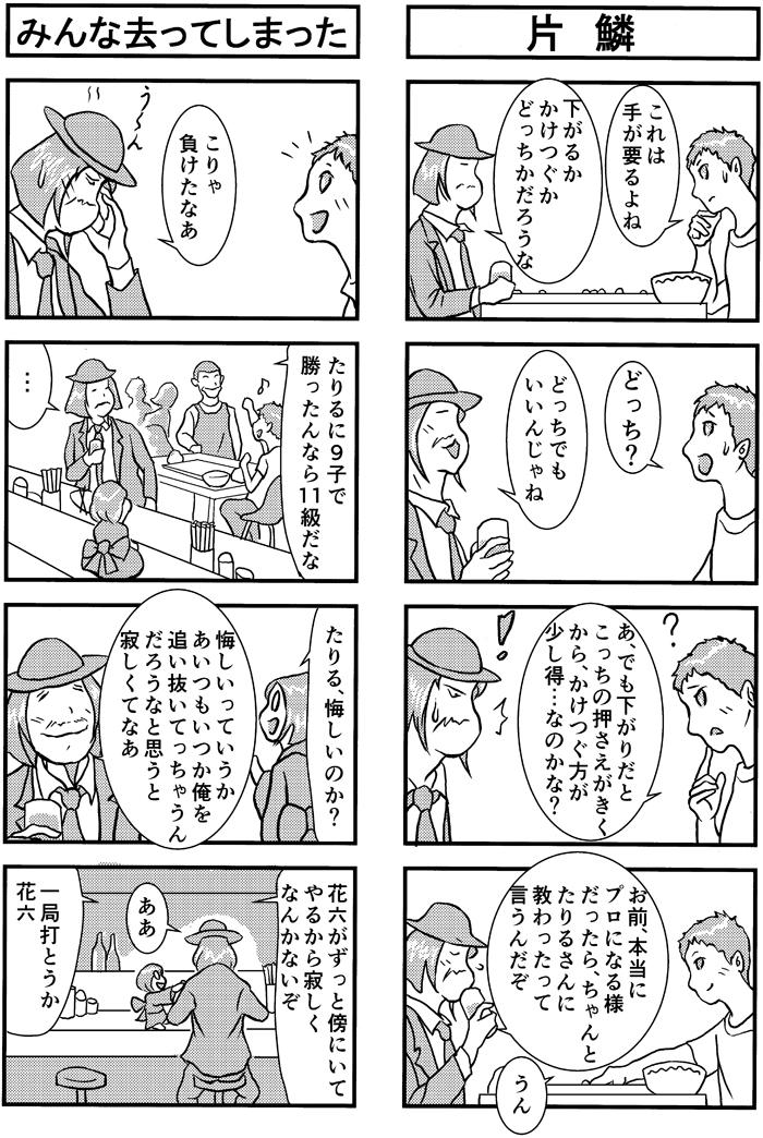 henachoko33-03.jpg