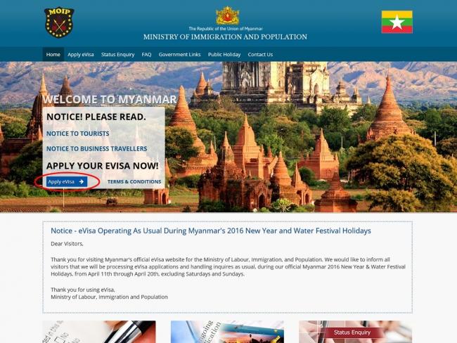 MyanmareVisa公式ウェブサイト