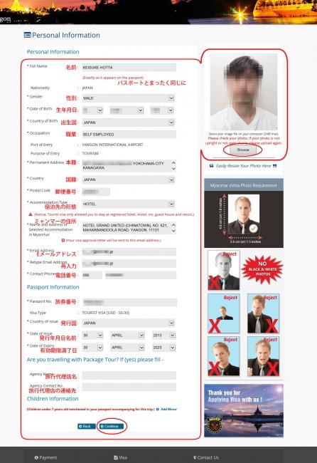MyanmareVisa公式ウェブサイトでeVisa申請 入力画面