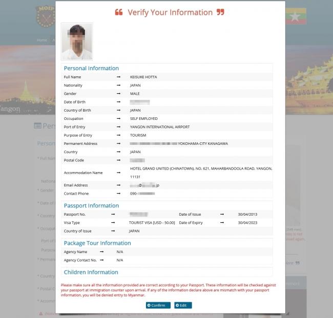 MyanmareVisa公式ウェブサイトでeVisa申請 確認画面