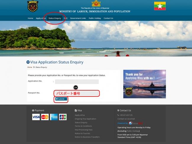 Visa Application Status Enquiry