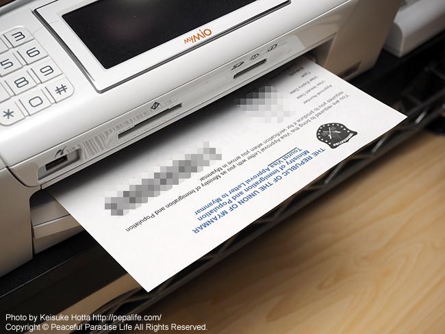 eVISAはプリンターで印刷する