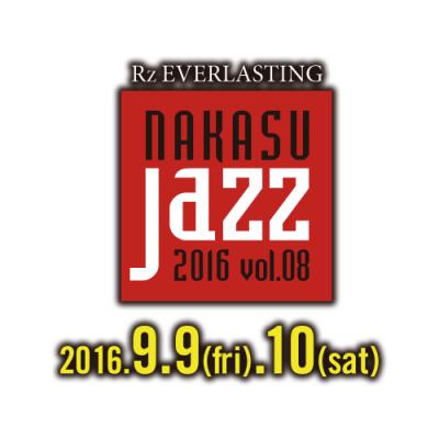 0909_NakasuJazz2016.png