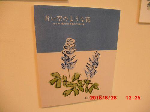 CIMG0437六花の森