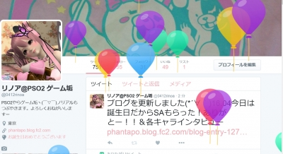 誕生日Twitter2016