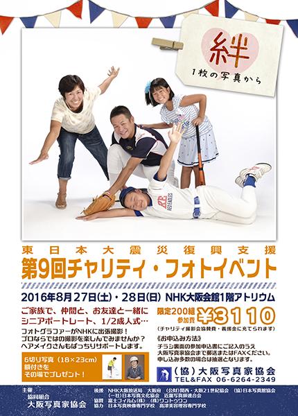 NHKポスター背景白