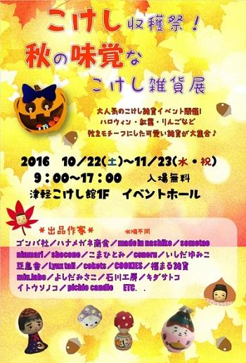 津軽こけし館_味覚なこけし2016
