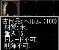 古代品ヘルム(100)
