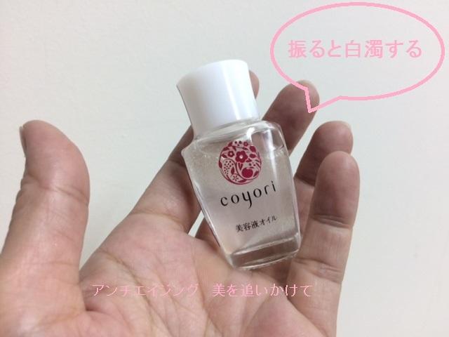 コヨリ美容液オイル 10ml
