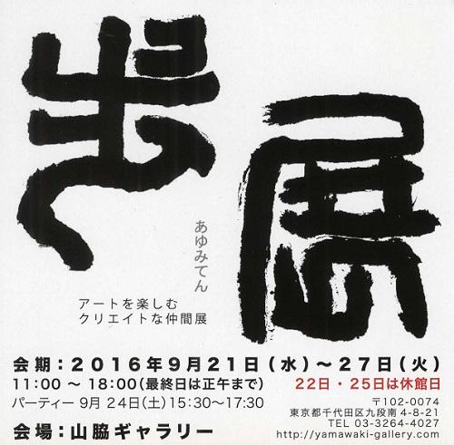 ayumi16002.jpg