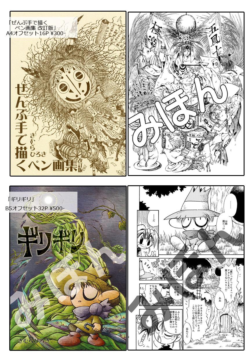 oshinagaki02.jpg