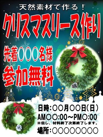 クリスマスリース作り(場所・時間等観記入)③のコピー
