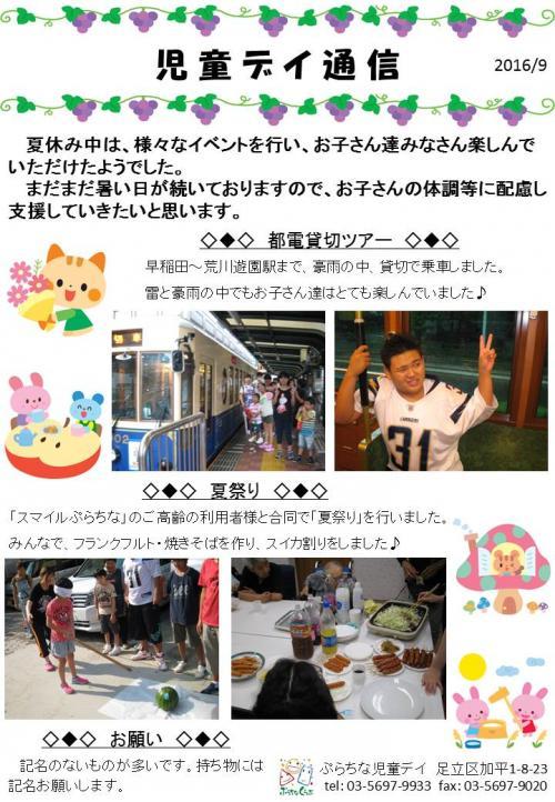 児童デイ通信201609ブログ用