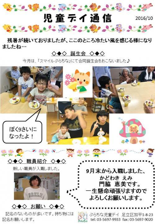 児童デイ通信201610ブログ用