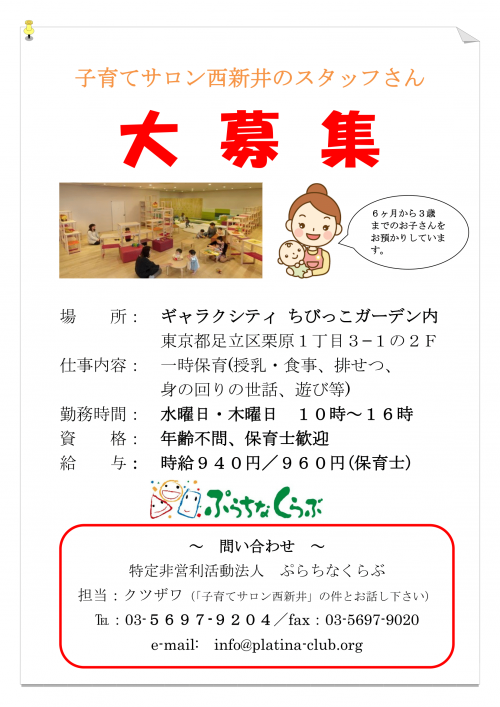 求人チラシ_ギャラクシティ_ちびっこガーデン西新井_一時預かり