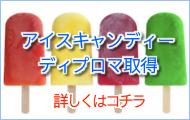 アイスキャンディ検定1