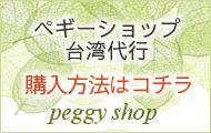 ペギーショップバナー1