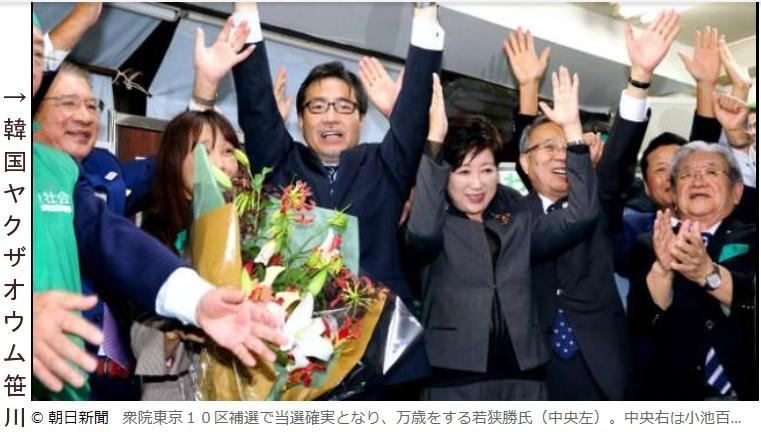 ①笹川ウンコババア小池のキモ若狭→投票率34.85%過去最低→橋下の末期にそっくり!