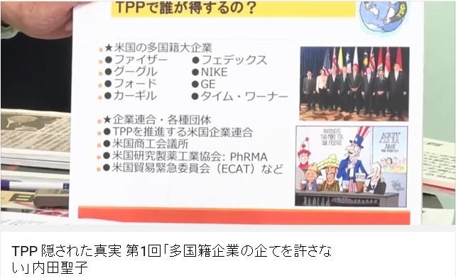 ③安倍やコキブリ進次郎らがおすすめする【日本が必ず負けるTPP戦争】自民公明維新が強行採決!なぜTPPは秘密なのか!