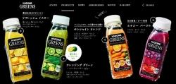 s-greens.jpg