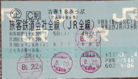 18切符3