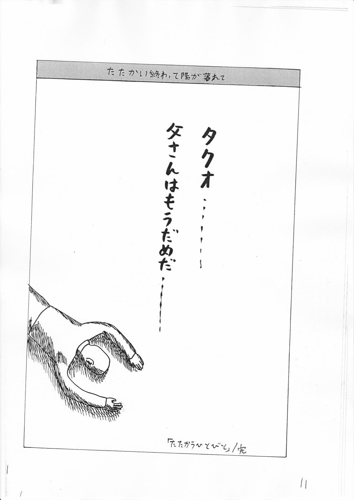 tatakau5