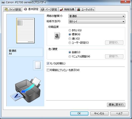iP2700のプリント設定画面