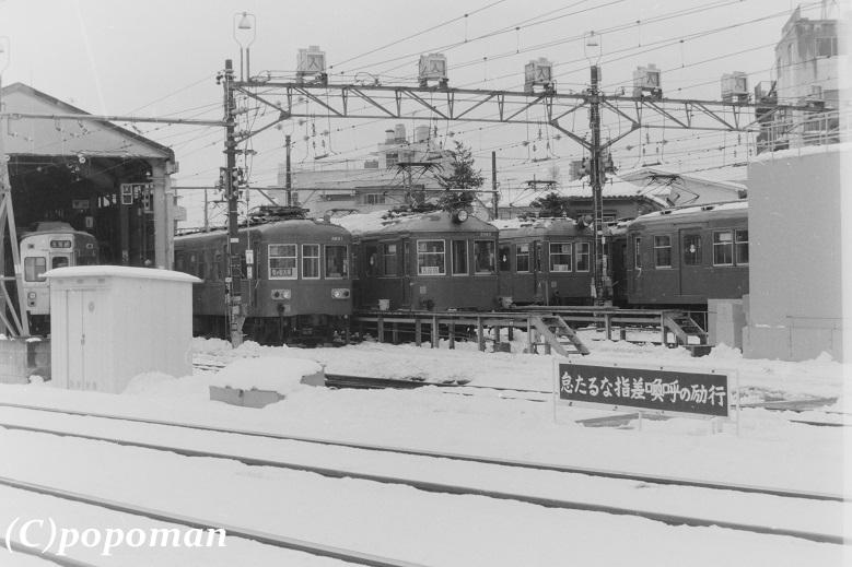015 (4) - コピー1986 2 19 雪が谷検車区 779 519 popoman
