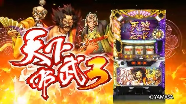 tenkafubu3-title.jpg