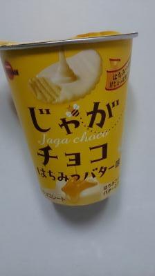 DSC_01 hamititsu-bata