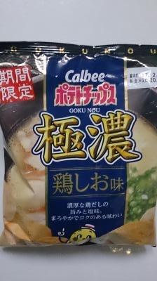 DSC_0002_tokunousio.jpg