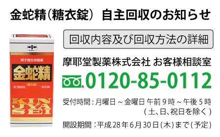kinjyasei_recall450.jpg