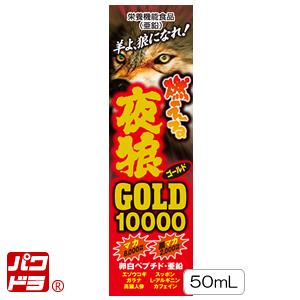 燃える夜狼ゴールド10000 画像