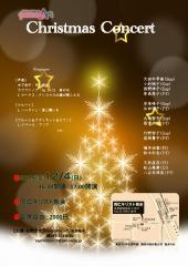 クリスマスコンサート0001