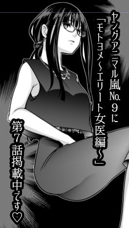 モトヨメ7話CM