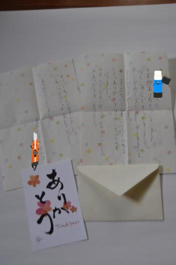 Az君からの手紙