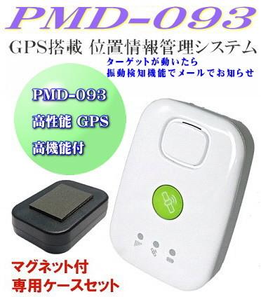 GPS車両追跡システムの販売1