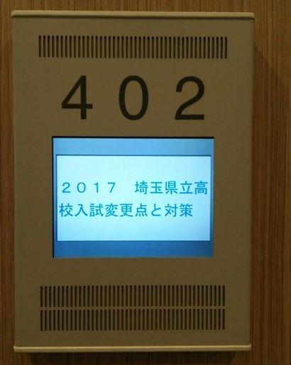 20161019セミナー1