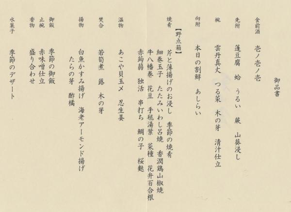 和田蔵献立 (2)