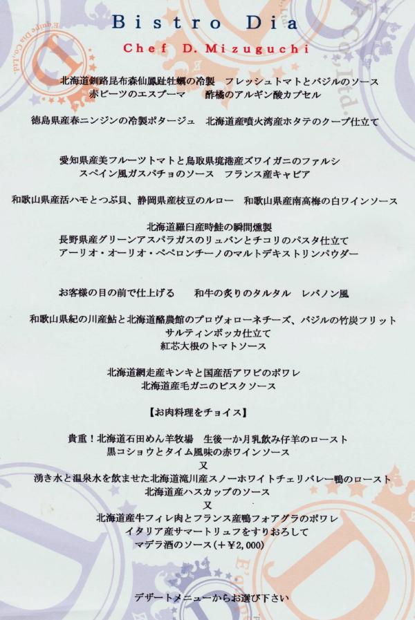ダイアメニュー (2)