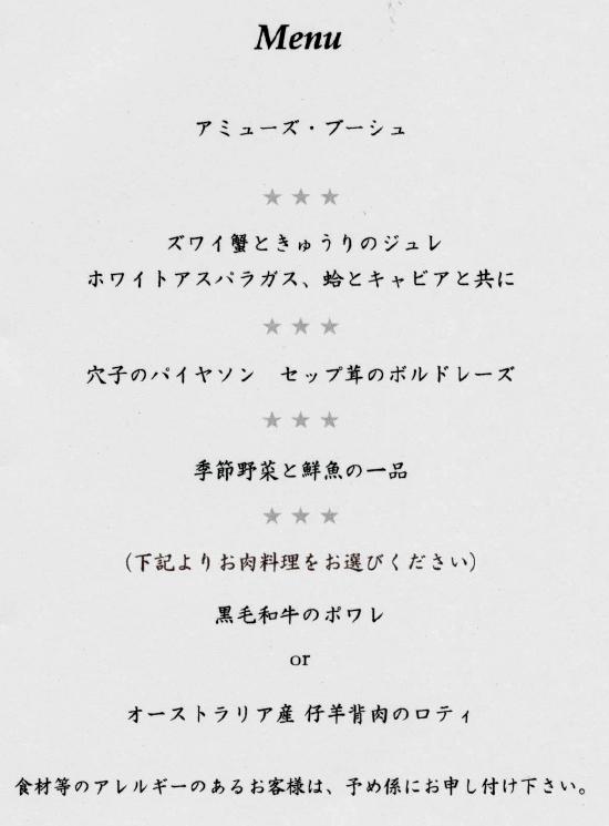 壺メニュー (2)