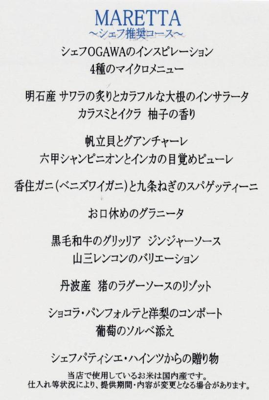 有馬メニュー (2)