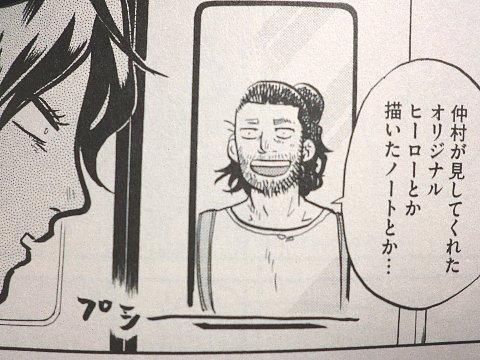 ガガガ8巻④