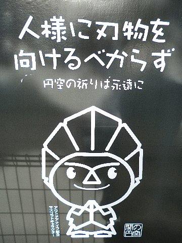 刃物祭り③