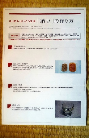 納豆の作り方説明書①