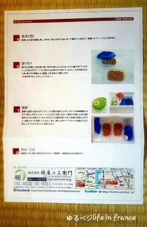 納豆の作り方説明書②