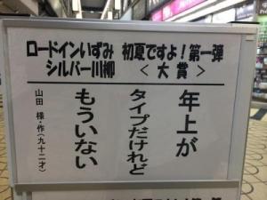 1011senryu1-500x375.jpg