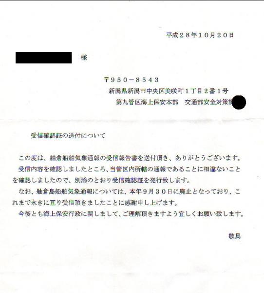 2016年9月29日受信 船舶気象通報局「へぐら」